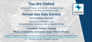 HII-Gala-2016_Invite-July-text-300x136